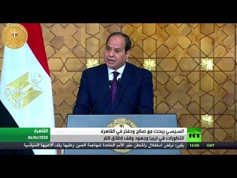 شاهد السيسي يبحث مع صالح وحفتر تطورات الأزمة الليبية