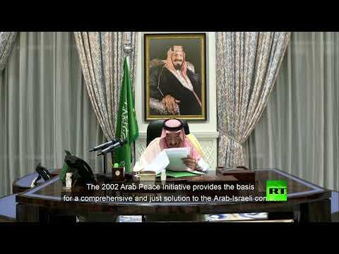 شاهد العاهل السعودي يؤكد التزام بلاده بدعم جهود السلام في المنطقة