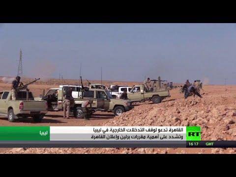 شاهد القاهرة تدعو إلى وقف التداخلات الخارجية في ليبيا