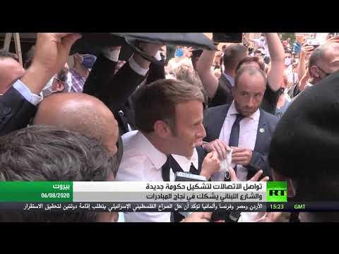 شاهد تواصل الاتصالات لتشكّيل الحكومة الجديدة في لبنان