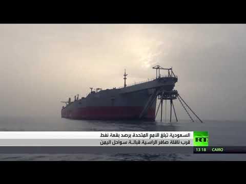 شاهد السعودية تُعلن عن رصد بقعة نفط قرب ناقلة النفط صافر