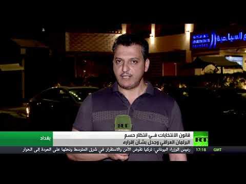 شاهد قانون الانتخابات أمام البرلمان العراقي