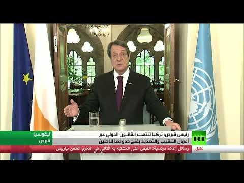 شاهد رئيس قبرص يتحدث أمام الجمعية العامة للأمم المتحدة عن الانتهاكات التركية