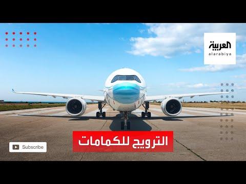 شاهد شركة طيران تروج لأهمية الكمامات بهذه الطريقة