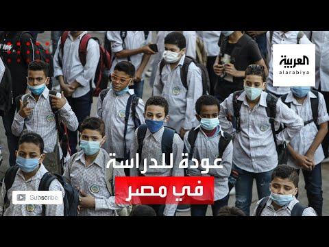 شاهد انطلاق الدراسة في مصر في ظل كورونا
