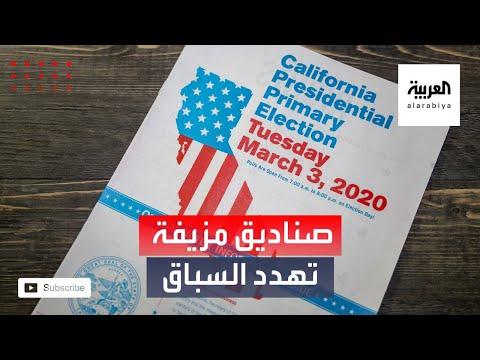 شاهد صناديق الإقتراع المزيفة في كاليفورنيا تهدد مصداقية الانتخابات الأميركية