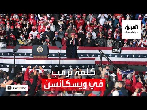 شاهد كلمة الرئيس ترمب أمام تجمع انتخابي في ولاية ويسكانسن