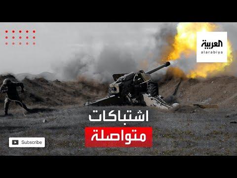 شاهد تواصل الاشتباكات بين أرمينيا وأذربيجان رغم المساعي الدولية للتهدئة
