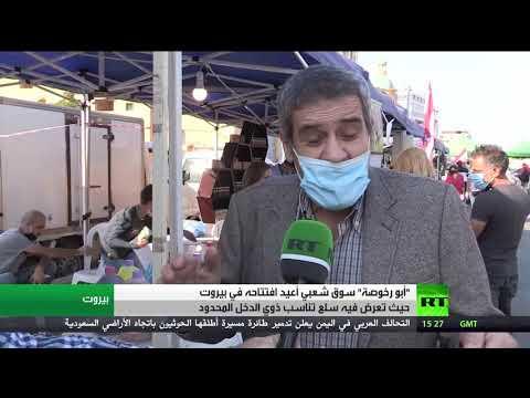 شاهد افتتاح سوق شعبي وسط العاصمة اللبنانية بيروت