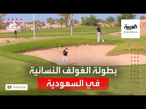 شاهد 108 لاعبة محترفة يتنافسن في بطولة الغولف النسائية الدولية في السعودية