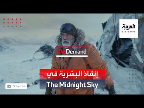 شاهد جورج كلوني يحاول إنقاذ البشرية في فيلم جديد