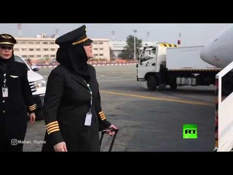 شاهد  طاقم نسائي يقود رحلة جوية في إيران للمرة الأولى