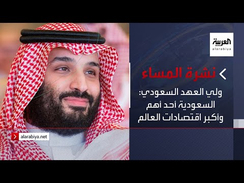 شاهد ولي العهد السعودي يؤكد أن المملكة أحد أهم وأكبر اقتصادات العالم