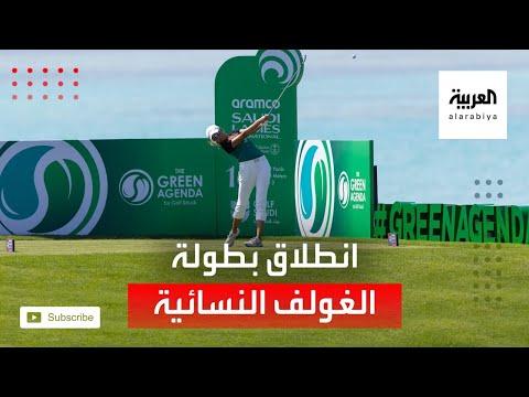 شاهد انطلاق بطولة الغولف النسائية الدولية في مدينة الملك عبد الله الاقتصادية في رابغ