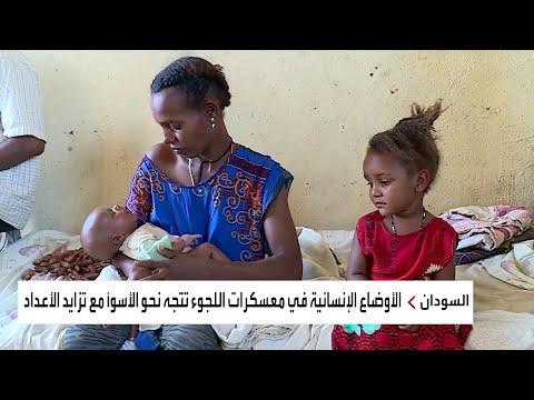مأساة إنسانية بمعسكرات الفارين من تيغراي