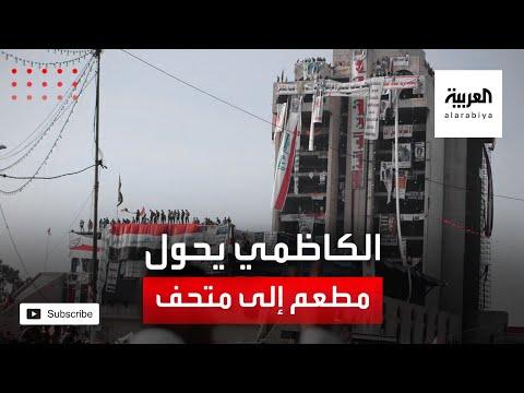 تحويل مطعم تركي في بغداد إلى متحف لحركة تشرين الاحتجاجية