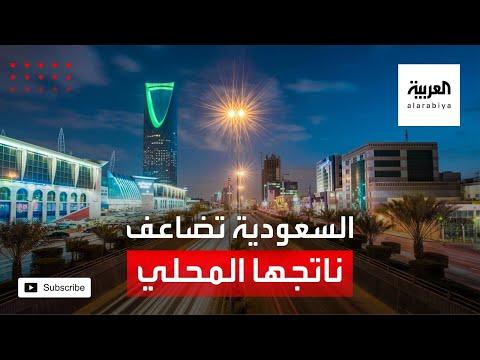 السعودية تنجح في مضاعفة ناتجها المحلي ورفع الإيرادات غير النفطية