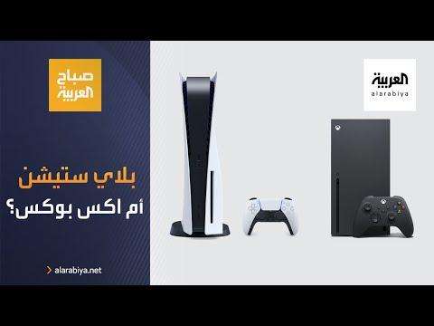 أقوى منصات الألعاب حول العالم تثير حماس اللاعبين وتساؤلات بلاي ستيشن أم اكس بوكس