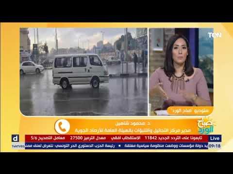 شاهد هيئة الأرصاد المصرية تُحذِّر مِن انخفاض درجات الحرارة بشدة