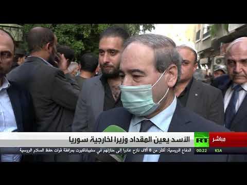 شاهد الأسد يُسمي فيصل المقداد وزيرًا للخارجية السورية خلفًا للراحل وليد المعلم