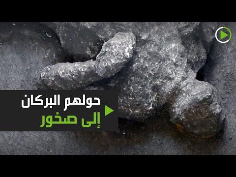 شاهد العثور على بقايا مُتحجرة لرجلين قضيا في ثورات بركان فيزوف قبل 2000 عام