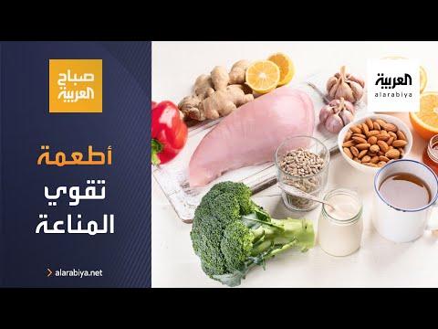 تعرَّف على الأطعمة التي تقوي مناعة الجسم