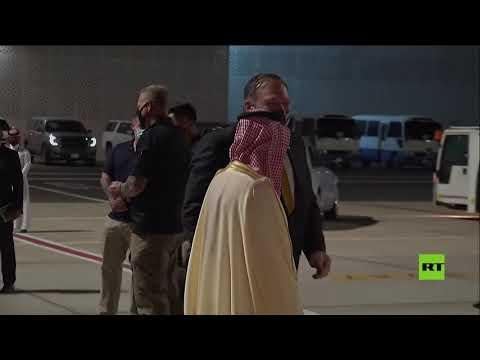 شاهد بومبيو يغادر السعودية بعد مباحثات مُثمرة