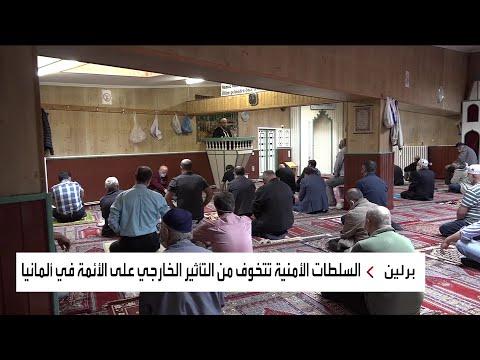 شاهد تعرّف على التجربة الألمانية لدعم المساجد ومكافحة التطرف