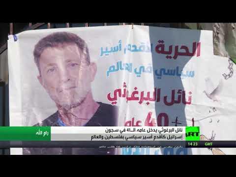 شاهد نائل البرغوثي يدخل عامه الـ41 في سجون إسرائيل كأقدم أسير في فلسطين والعالم
