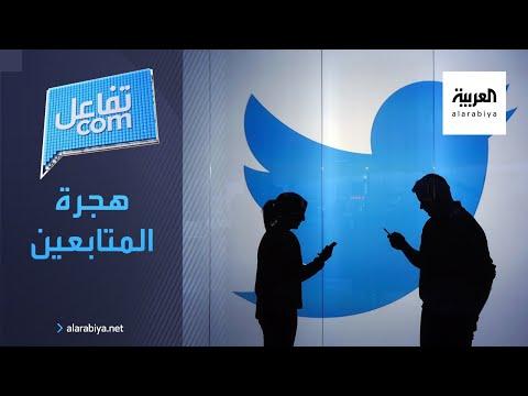 شاهد متابعو ترمب يبدأون بالتخلي عنه على تويتر