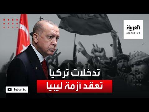 شاهد مبعوثة الأمم المتحدة للأزمة الليبية تؤكد أن تدخلات تركيا تعقد الأزمة في البلاد