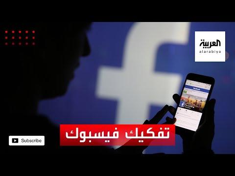 شاهد القصة الكاملة لدعاوي المطالبة بتفكيك العملاق الأزرق فيسبوك