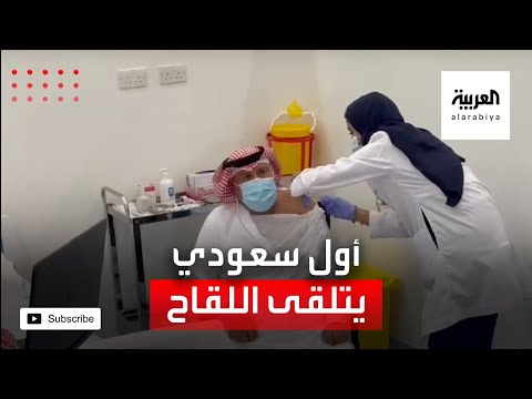 تعرّف على أول مواطن سعودي يتلقى لقاح فايزر ضد كورونا