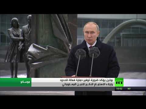 شاهد فلاديمير بوتين يؤكد ضرورة توفير حماية فعالة للحدود الروسية
