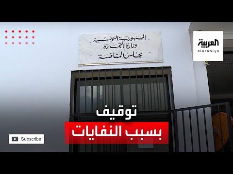 شاهد توقيف مسؤولين في تونس بقضية النفايات