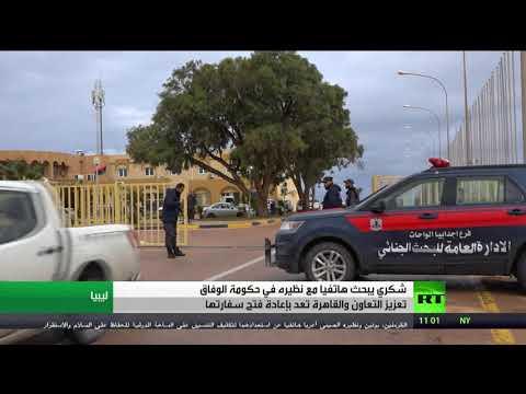 شاهدشكري وسيالة يبحثان هاتفيًا نتائج زيارة الوفد المصري إلى طرابلس