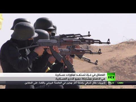 شاهد استعداد لمناورات عسكرية للفصائل في قطاع غزة