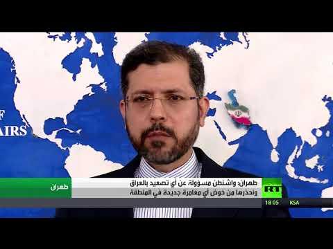 شاهدالخارجية الإيرانية تُحمل واشنطن مسؤولية أي تصعيد في العراق