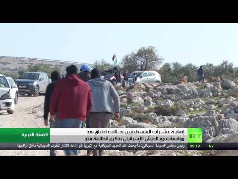 شاهد إصابة عشرات الفلسطينيين بحالات اختناق في ذكرى انطلاقة فتح