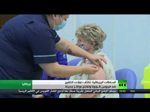 شاهدالسلطات الصحية البريطانية تكثف عمليات التلقيح  ضد كورونا