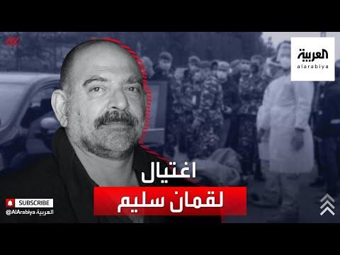 شاهد التفاصيل الكاملة لعملية قتل الناشط اللبناني لقمان سليم