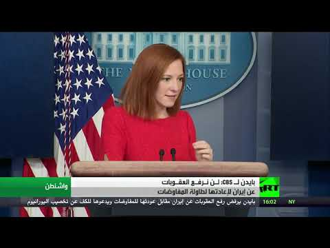 شاهد  بايدن يؤكد لن نرفع العقوبات لإعادة إيران للتفاوض