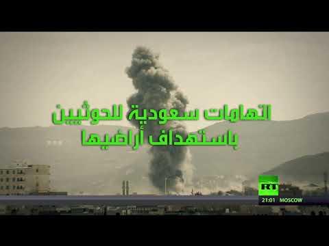 شاهد واشنطن تدعو الحوثيين لوقف أعمالهم العسكرية ضد السعودية