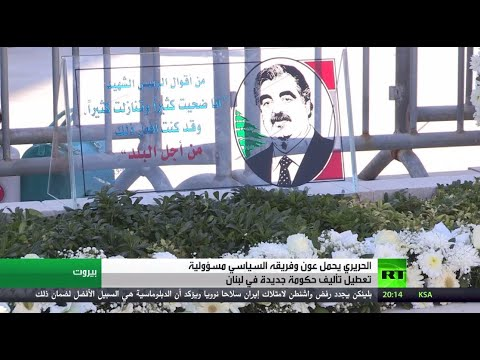 شاهد الحريري يؤكد أن ثلث الحكومة المعطل لن يأخذه أي طرف
